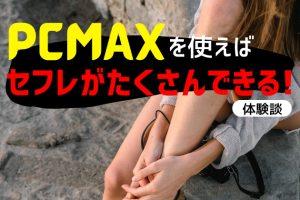 PCMAXを使えばセフレがたくさん出来る