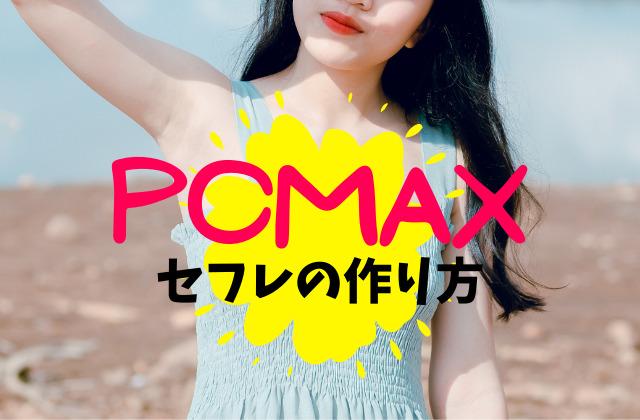 PCMAXを使ったセフレの作り方